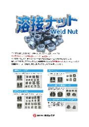 締結部品「溶接ナット」 表紙画像