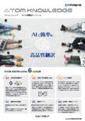 【パンフレット】AI翻訳Webサービス『ATOM KNOWLEDGE』 表紙画像