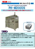 全自動プログラミングシステム『PH-M2000S』