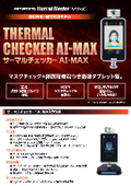 サーマルチェッカー『AI-MAX』