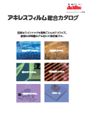 アキレスフィルム総合カタログ