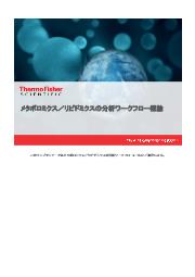 【期間限定公開:~12月16日】Orbitrapによるメタボロミクス/リピドミクスの分析ワークフロー概論 発表資料(解説付き) 表紙画像