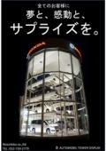 「オートモビル・タワー・ディスプレイ」ラウンド・タイプ 表紙画像
