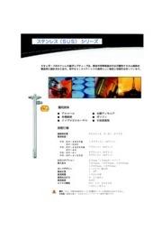 ステンレス(SUS)シリーズ ドラムポンプ ※ATEX取得 表紙画像