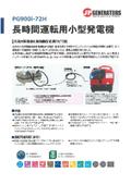 長時間運転用小型発電機『JPG900-72H』 表紙画像