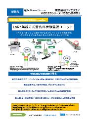 『警告灯状態監視ユニット WD120シリーズ』製品資料 表紙画像