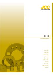 金型コーティング 表紙画像