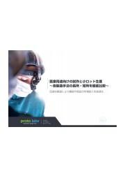 技術資料『医療用途向けの試作パーツ製作と小ロット生産』 表紙画像