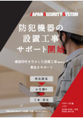 【防犯カメラ】防犯機器の設置工事サポート 表紙画像
