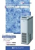 特注冷媒循環装置 クールメイト スーパー(CM-500)  表紙画像
