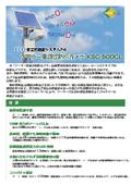 ソーラー電源式防犯カメラ『KSC-500CL』