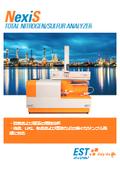 EST Analytical社製全窒素硫黄分析装置 NexiS