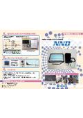 超音波を用いた非破壊測定システム NND 表紙画像