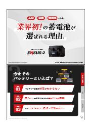 『ENSUS-2』が選ばれる理由 表紙画像