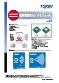 低背型焦電センサモジュール