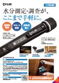 ペン型水分計『FLIR MR40』