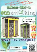 簡易組立式・喫煙ブース『エコスモーキング』