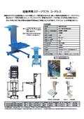 電動昇降台車ステージリフト  コードレス 表紙画像