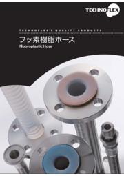 フッ素樹脂ホース 総合カタログ 表紙画像