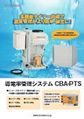導電率管理システム『CBA-PTS』 表紙画像