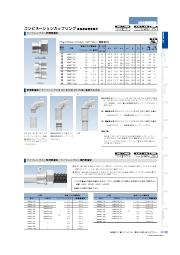 【27版】防水コンビネーションカップリング『KMKI/KMKE』 表紙画像