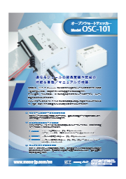 オープンショートチェッカー『OSC-101』 表紙画像