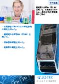 連続流れ分析法(CFA法)を用いた、工場排水におけるふっ素化合物測定事例の紹介 表紙画像