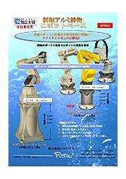 制振アルミ製高強度ロボット架台『ロボットベース』:レオンアルミ 表紙画像
