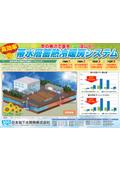 高効率帯水層蓄熱冷暖房システム