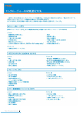 【資料】エンクロージャーの材質選定方法