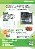 【においの消臭事例】唐揚げ店の厨房排気