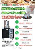 自動生薬煎じ包装機『煎自動マイスター DP1A-2010』