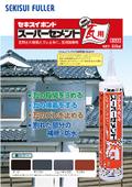 瓦用接着剤セキスイボンド「スーパーセメント」の製品カタログ