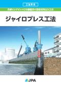 【環境に配慮した施工を実現】ジャイロプレス工法