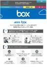 クラウド型コンテンツマネジメント『box』 表紙画像
