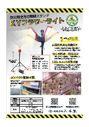 【防災チラシ】KYフラワーライト 表紙画像