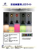 目視検査用LEDライト 表紙画像