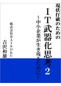 小冊子「IT武器化思考」パート2