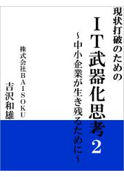 小冊子「IT武器化思考」パート2 表紙画像