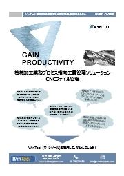 機械加工業務文書&データ管理システム WinTool (ウィンツール) 表紙画像