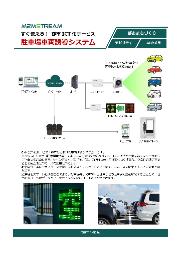 【交通IoT事例】駐車場車両誘導システム(AIカメラ+IoT) 製品カタログ 表紙画像
