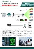【交通IoT】駐車場車両誘導システム(AIカメラ+IoT) 製品カタログ 表紙画像