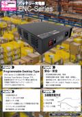 バッテリー充電器「ENC Series」