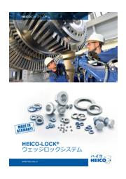 【総合カタログ】HEICO-LOCK(R) ウェッジロックシステム 表紙画像