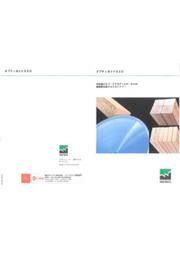オプティカットS50 カタログ 表紙画像