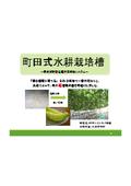 栽培システム『町田式水耕栽培槽』紹介資料