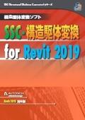 構造躯体変換ソフト SSC-構造躯体変換 for Revit 2019
