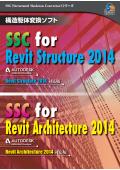 構造躯体変換ソフト SSC-構造躯体変換 for Revit 2018
