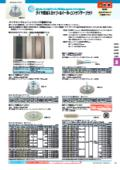 ブラシ 「ダイヤ砥粒入カップ・ホイール・コンデンサーブラシ」 表紙画像
