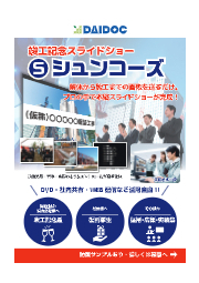 動画作成サービス『シュンコーズ』 表紙画像